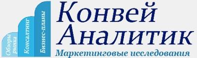 Конвей Аналитик (Москва)